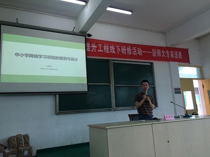 河师大网络研修平台